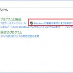 Windows10でWSLを利用してLinuxを利用する(概要と有効化編)