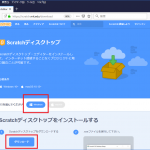 Scratch Desktop版のインストールから動作確認まで