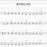 Scratchで簡単な音楽の演奏(その4)ギターパートの追加