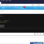 paiza.ioでプログラミング(その2)Python3で複数ファイルのプログラミング