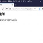 PaizaCloudクラウドIDEでPythonのCGIプログラムを実行してみる